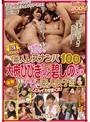 女監督ハルナの素人レズナンパ 100 大槻ひびきちゃんと碧しのちゃんの豪華Wナビで素人女子をとことんイカせまくれ!