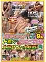 ガチナンパ!真夏の湘南&大洗ド素人さんビキニギャル大量ゲット大作戦!9