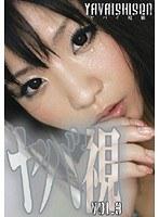 「ヤバ視 vol.3」のパッケージ画像