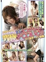 「性感マッサージ美人妻専門店 10人のエステシャンによる究極のチ○コいじり」のパッケージ画像