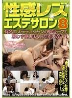 性感レズエステサロン 8 ダウンロード
