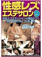 性感レズエステサロン 9 ダウンロード