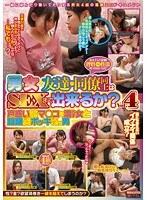 「男女の友達・同僚同士はSEXまで出来るか? Vol. 4 戸惑いながらもマ●コを濡らす女と躊躇しながらボッキしてしまう男」のパッケージ画像