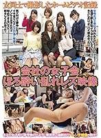 (h_021pts00386)[PTS-386] 会社の女子会ほろ酔い乱れレズ映像 女同士で撮影したホームビデオ記録 ダウンロード