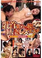 乳首責めっ放し人妻レズエステ Vol.2 新性感開発オイルサロン