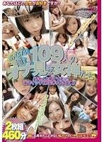 「あなたを癒す109人のオナ見せ女神たち」のパッケージ画像