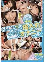 女子校生15人オマ○コ指入れぴちゃぴちゃ自画撮りオナニー vol.2