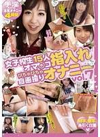 女子校生15人オマ○コ指入れぴちゃぴちゃ自画撮りオナニー vol.7 ダウンロード