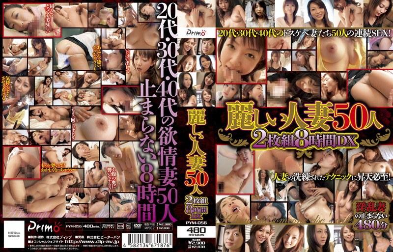 30代の人妻のsex無料熟女動画像。麗しい人妻50人 8時間DX