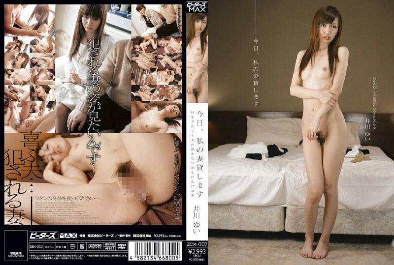 人妻、井川ゆい出演の電マ無料熟女動画像。今日、私の妻貸します 井川ゆい