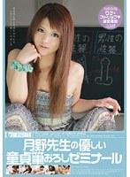 「可愛塾講師 月野先生の優しい童貞筆おろしゼミナール」のパッケージ画像
