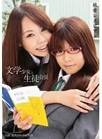 文学少女と生徒会長