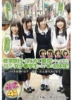 「修学旅行ではじめて東京にやってきた田舎の女子●学生がオチ●ポ初体験!!」のパッケージ画像