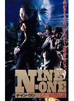 「NINE-ONE くノ一妖獣伝説」のパッケージ画像