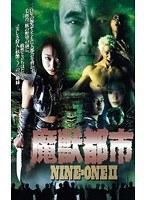 「NINE-ONE II 魔獣都市」のパッケージ画像