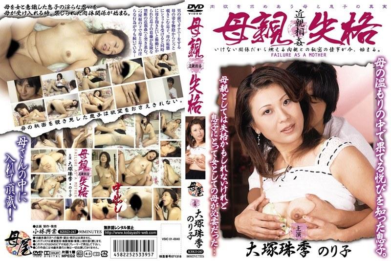 人妻、大塚珠季出演の中出し無料熟女動画像。母親失格 大塚珠季 のり子