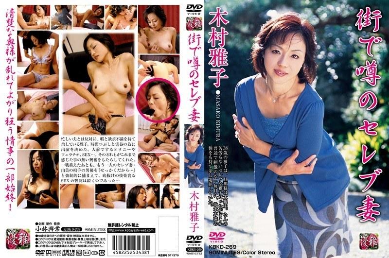 清楚の奥様、木村雅子出演のオナニー無料熟女動画像。街で噂のセレブ妻 木村雅子