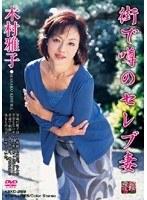街で噂のセレブ妻 木村雅子 ダウンロード