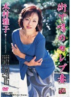 (h_046kbkd269r)[KBKD-269] 街で噂のセレブ妻 木村雅子 ダウンロード