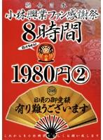 小林興業ファン感謝祭 8時間 2 ダウンロード