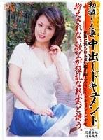 初撮り人妻中出しドキュメント 佐藤美紀