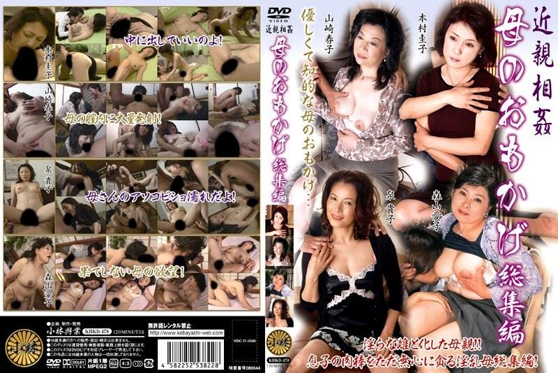 淫乱のお母さん、泉貴子出演の近親相姦無料熟女動画像。近親相姦 母のおもかげ 総集編