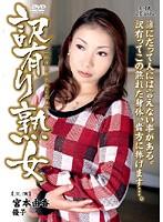 (h_046kbkd00479)[KBKD-479] 訳有り熟女 宮本由香 優子 ダウンロード