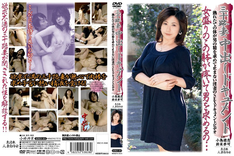三十路の熟女、小鳥遊恋(高梨恋子)出演のsex無料動画像。三十路妻中出しドキュメント 小鳥遊恋 鈴菜夢可