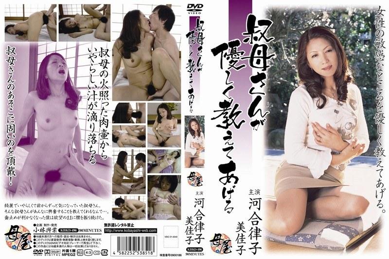人妻、河合律子出演の騎乗位無料熟女動画像。叔母さんが優しく教えてあげる 河合律子 美佳子