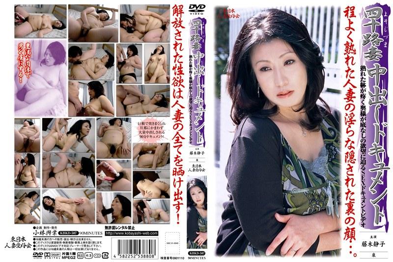 四十路の奥様、藤木静子出演の中出し無料熟女動画像。四十路妻中出しドキュメント 藤木静子