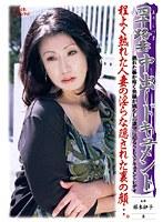 四十路妻中出しドキュメント 藤木静子 ダウンロード