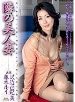 (h_046kbkd00508)[KBKD-508] 隣の美人妻 沢近由紀美 藤木ルイ ダウンロード