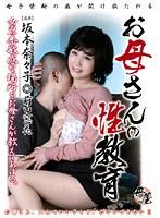 (h_046kbkd00515)[KBKD-515] お母さんの性教育 坂本奈々子 前田窓花 ダウンロード