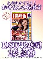 (h_046kbkd00518)[KBKD-518] 入学おめでとう!お母さんの性教育 8時間 3 ダウンロード