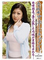 (h_046kbkd00529)[KBKD-529] 五十路妻中出しドキュメント 松崎志津子 石原よしえ ダウンロード