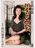近親相姦 田舎のお袋 澄川凌子 ひばり ダウンロード
