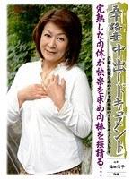 (h_046kbkd00550)[KBKD-550] 五十路妻中出しドキュメント 福田信子 詩緒 ダウンロード