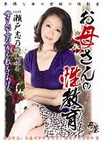 (h_046kbkd00563)[KBKD-563] お母さんの性教育 瀬戸志乃 真佐子 ダウンロード