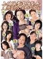 小林興業還暦熟女人気投票ランキングベスト10