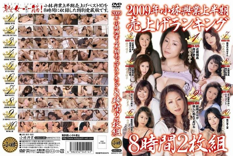 人妻、浅倉彩音出演の無料熟女動画像。2009年 小林興業上半期売上げランキング8時間