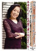 初撮り七十路妻中出しドキュメント 黒崎礼子 ダウンロード