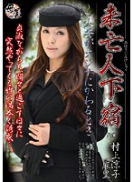 (h_046kbkd00634)[KBKD-634] 未亡人下宿 〜人妻がオンナにかわるとき 村上涼子 麻里 ダウンロード
