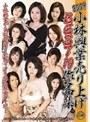 2009 小林興業売り上げBEST10作品集