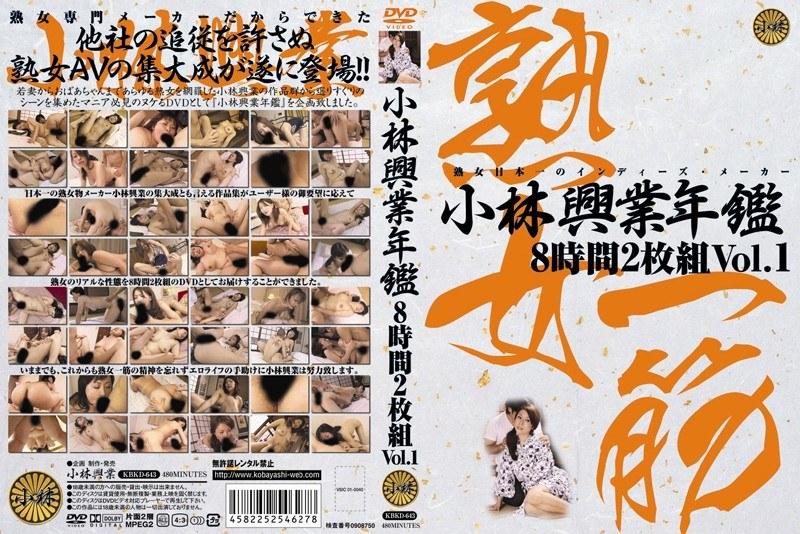 熟女の無料動画像。小林興業年鑑8時間 Vol.1