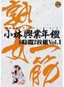 小林興業年鑑8時間 Vol.1