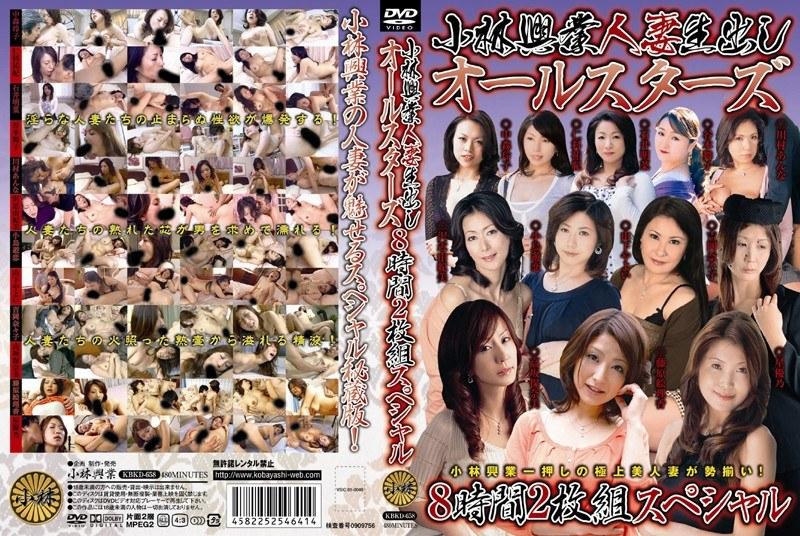 美女、中森玲子出演の中出し無料熟女動画像。小林興業人妻生出しオールスターズ8時間スペシャル