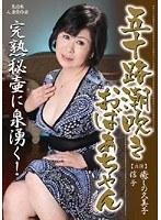 「五十路潮吹きおばあちゃん 癒しの久美子 信子」のパッケージ画像
