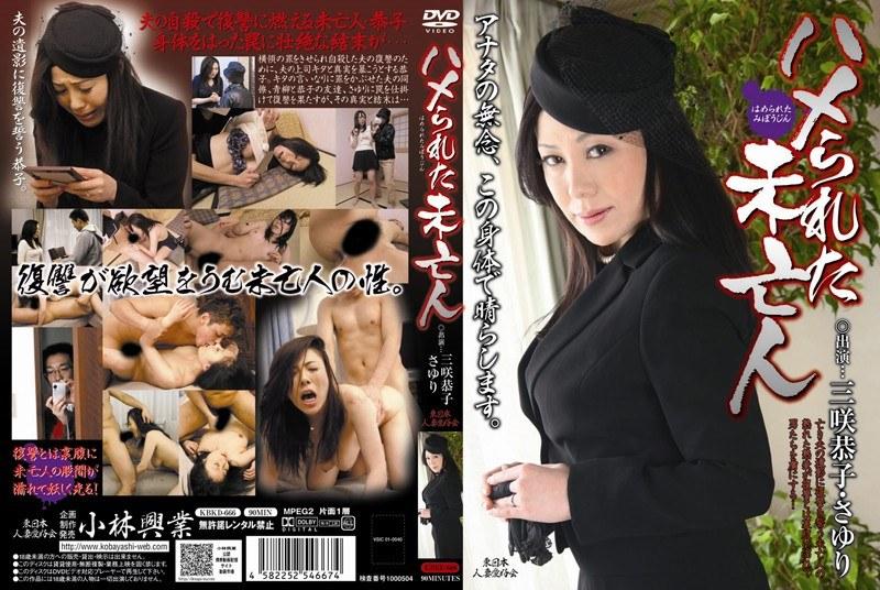 浴衣の熟女、三咲恭子出演の無料動画像。ハメられた未亡人 三咲恭子 さゆり