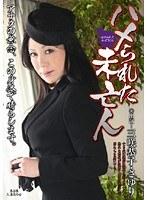 「ハメられた未亡人 三咲恭子 さゆり」のパッケージ画像