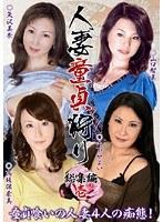 「人妻童貞狩り 総集編 壱」のパッケージ画像